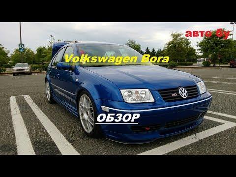 Volkswagen Bora немцы тоже могут быть надежными!?