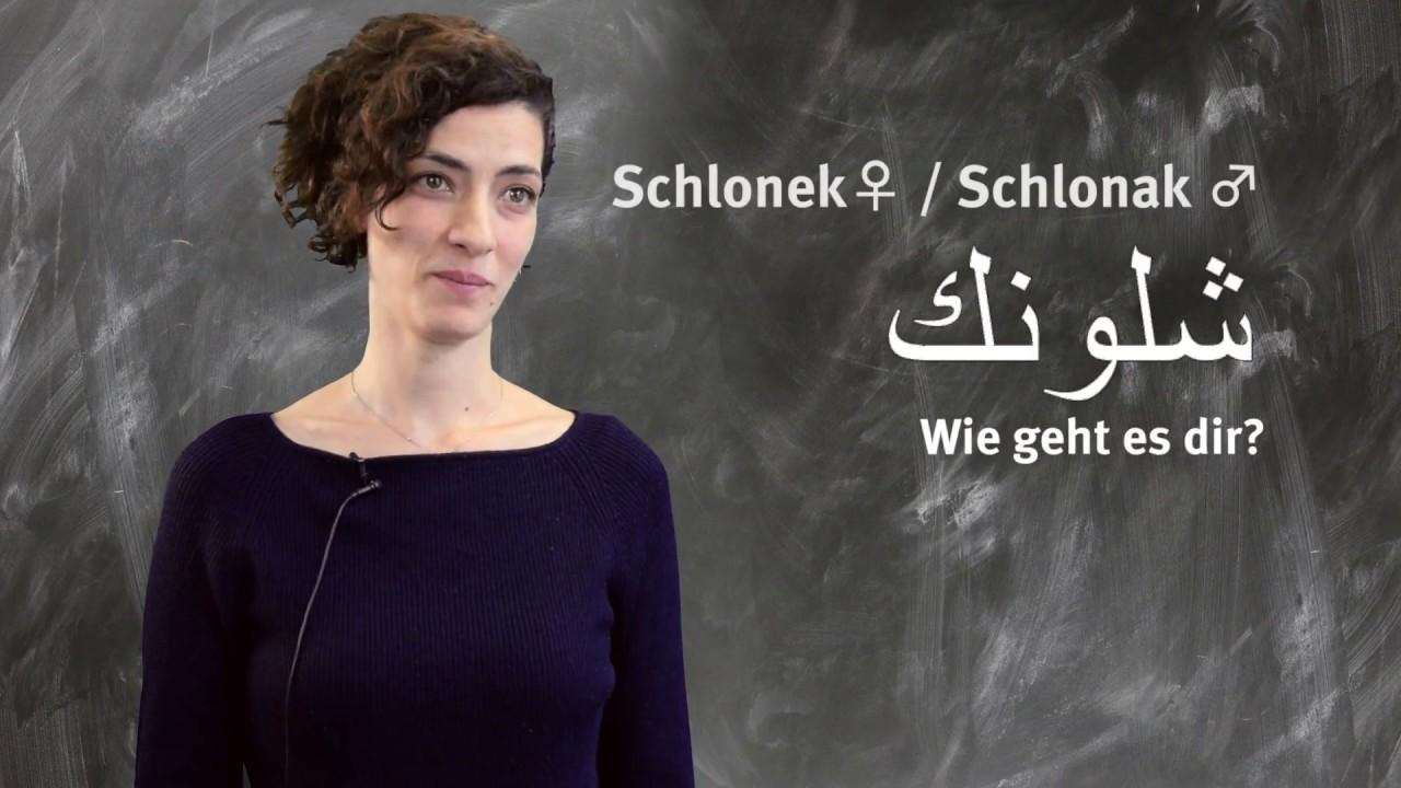 Ich hab dich gern arabisch