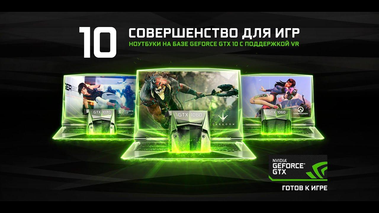 Ноутбуки на базе GeForce GTX 10 с поддержкой VR.