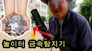 [도깨비] 놀이터 금속탐지! 그네밑에서 동전이 쏟아져 나온다~! (대체 얼마일까?)