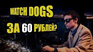 WATCH_DOGS ВСЕГО ЗА 60 РУБЛЕЙ?