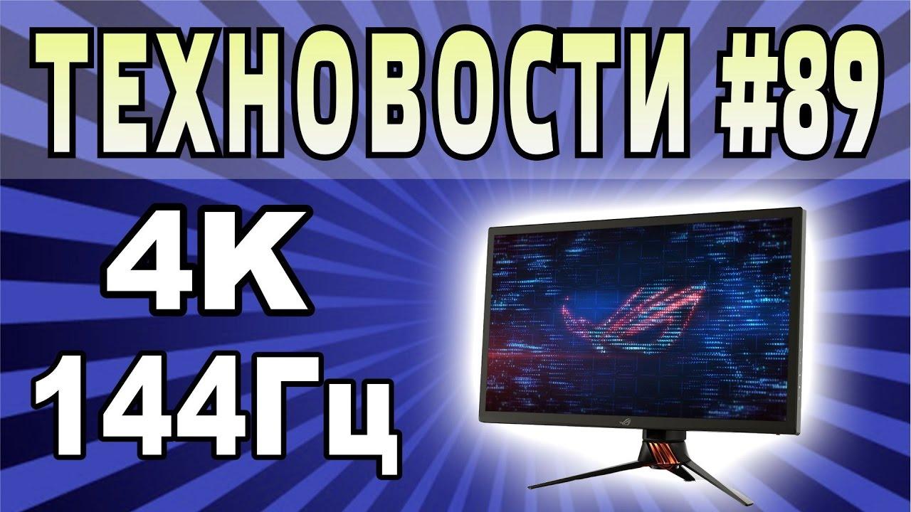 Техновости #89 — Первый 4K монитор с частотой 144 Гц