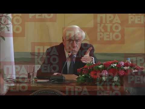 Ομιλία ΠτΔ για την αποδυνάμωση του δημόσιου δικαίου