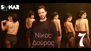 Νίκος Δούρος - 7 - Official Video Clip