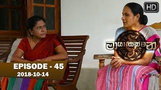 Maya Sakmana | Episode 45 | 2018-10-14 Thumbnail