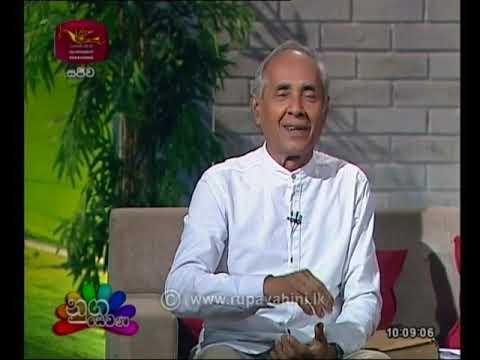 Nugasewana   2019- 09- 05 Rupavahini - Sri Lanka Rupavahini