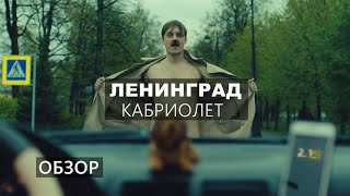 Ленинград - Кабриолет. Обзор