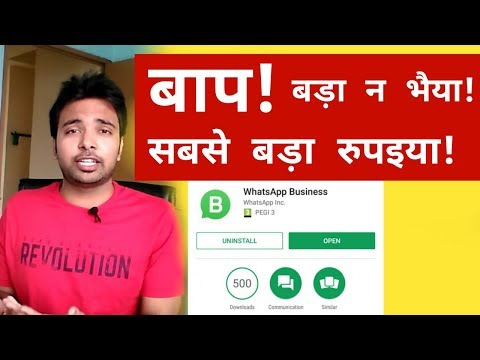 Whatsapp Business Android App Launched | Free Whatsapp Will Make Money!