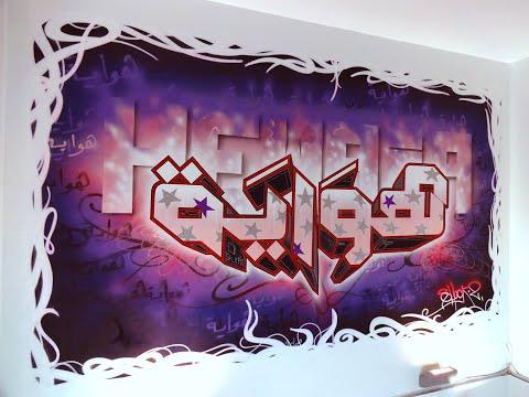 HEWAIA, GRAFFITI SHOP of JEDDAH.