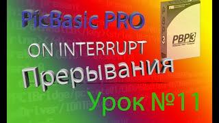 Программирование на PicBasic Pro Урок №11 Прерывания