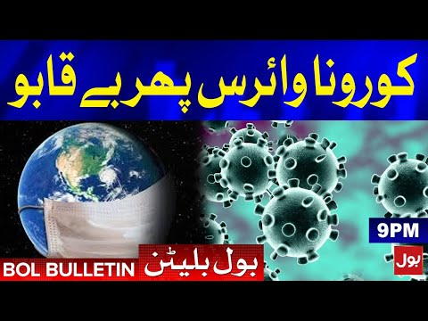 Breaking News... Corona virus in Pakistan