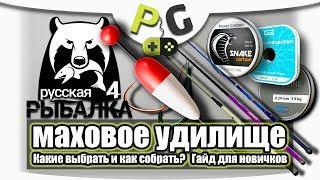 Русская Рыбалка 4 Маховое удилище, какие выбрать, подбор лески и крючков Гайд для новичков