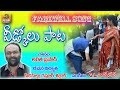 Ivi Thappani Vidukolu | vedukolu Pata | Farewell Songs Telugu | Private Songs Telugu | Folk Songs