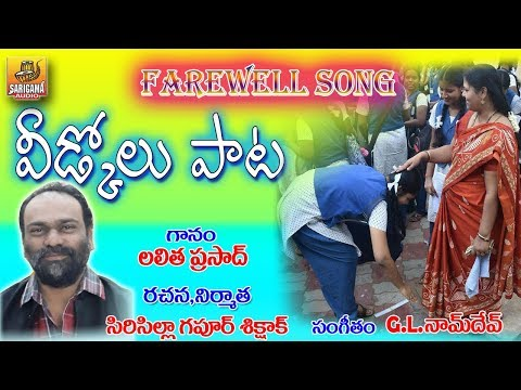 Ivi Thappani Vidukolu | Vedukolu Pata | Farewell Songs Telugu | Private Songs Telugu | Folk Songs