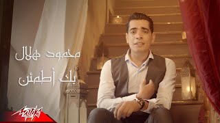 Mahmoud Helal - Bika Atmain | Music Video - 2019 | محمود هلال - بك اطمئن