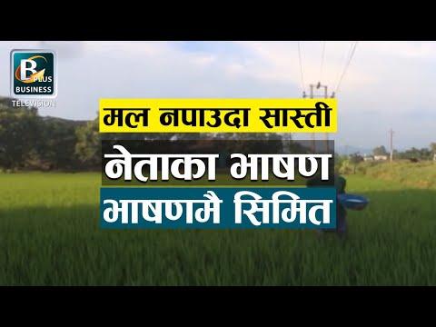 कृषि क्रान्तिका नेताका भाषण भाषणमै सिमित | Today's Business News | Business Plus TV |BPTV