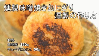 燻製味噌 焼きおにぎり  燻製の作り方 thumbnail