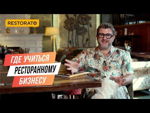 ГДЕ УЧИТЬСЯ РЕСТОРАННОМУ БИЗНЕСУ   Советы Димы Борисова