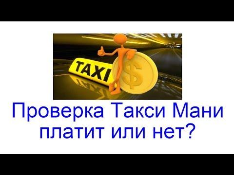 Проверка Такси Мани, платит или нет Taxi Money?