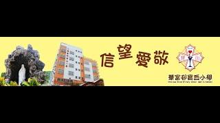 Publication Date: 2018-07-06 | Video Title: 華富邨寶血小學 Superkids才藝舞台2018網上直播