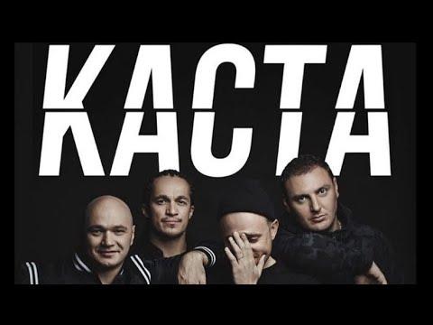 Каста - Голая Правда (ОФИЦИАЛЬНЫЙ КЛИП RNM)