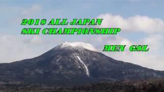 2018 全日本スキー選手権大会 阿寒男子GS 石井・成田・大越