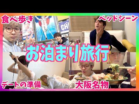 【密着】ゲイ2人でお泊まり旅行!!【大阪デート編】