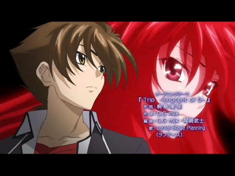 High School DxD OP/ Opening HD「Trip -innocent of D-」by Larval Stage Planning + Subs CC