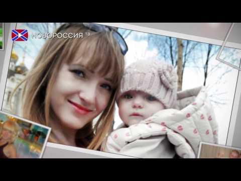 Военные преступления Украины. «Горловская Мадонна» — Кристина и Кира Жук