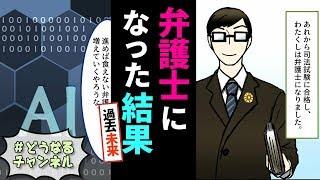 【漫画】弁護士になったらどうなるのか?「漫画動画」