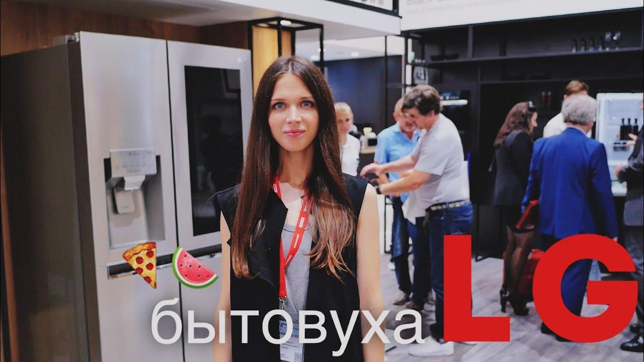 LG: бытовой премиум - YouTube