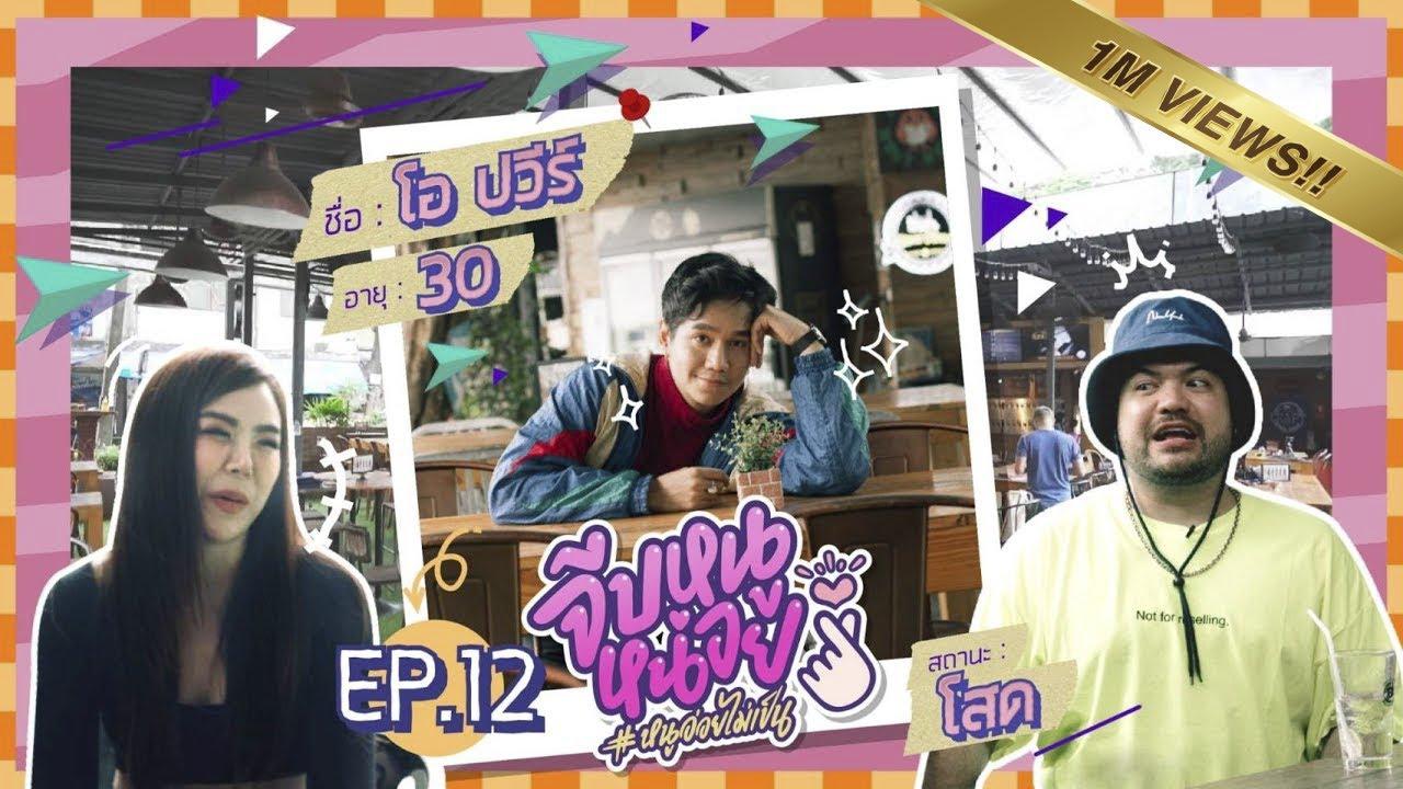 จีบหนูหน่อย EP.12 | โอ ปวีร์