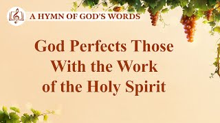 "Christian Devotional Song | ""God Perfects Those With the Work of the Holy Spirit"""