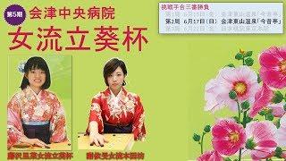 第5期会津中央病院杯 女流立葵杯挑戦手合三番勝負第2局 thumbnail