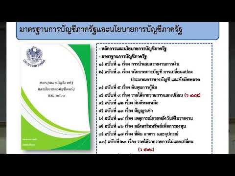 พระราชบัญญัติวินัยการเงินการคลังของรัฐ พ.ศ. 2561 5/5
