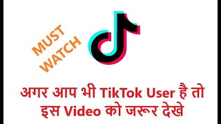 3 Valid Reasons to Uninstall TikTok - TikTok ko Uninstall kyo'n kare? in Hindi