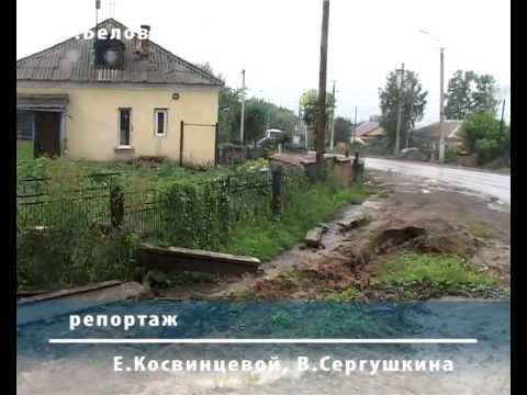 Городские новости 17 08 13 Белово Омикс