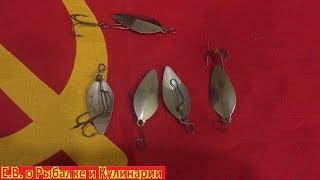 Советская блесна вертушка Универсальная,завод Военохот-4.Блесна СССР Универсальная,проверяем игру.