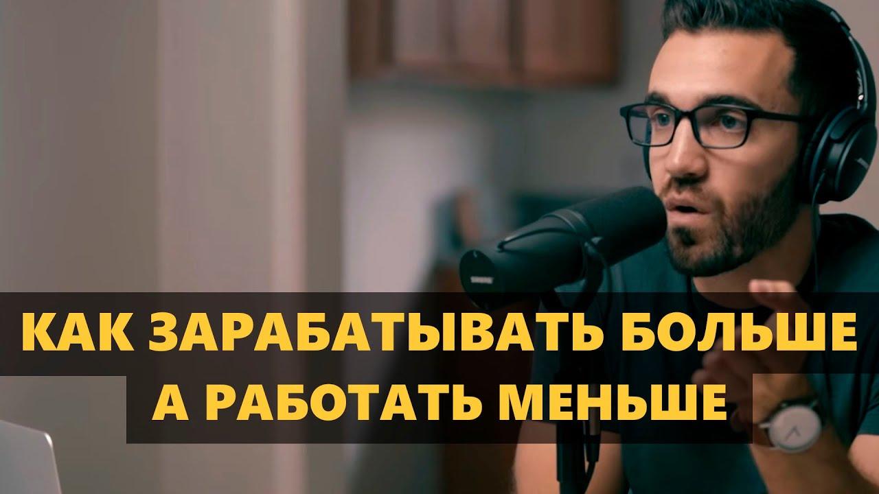 Как зарабатывать больше, работая меньше (Мэтт Давелла на русском)