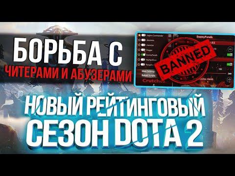 Новый Сезон Dota 2 - Баны, Улучшения, MMR, Калибровка и Другое!