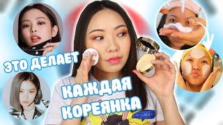 СЕКРЕТ Кореянок 5 ЭТАПОВ которые делает КАЖДАЯ КОРЕЯНКА Кожа БЕЗ ПРЫЩЕЙ NikyMacAleen