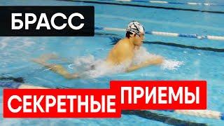 СЕКРЕТНЫЕ ПРИЕМЫ В ПЛАВАНИИ БРАССОМ @ Swimmate.ru