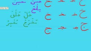 Урок 28. Cоединяем буквы. ح خ ج
