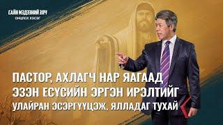 Киноны клип Пастор, ахлагч нар Эзэний эргэн ирэлтэд хэрхэн ханддаг тухай (Монгол хэлээр)