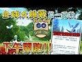 【精靈寶可夢GO】POKEMON GO 全球大挑戰第一階段下午4點開跑!解鎖色違急凍鳥團體戰!