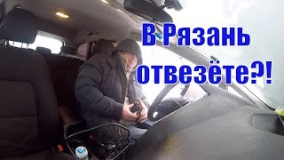Работа в Uber. Суббота снегопад.  Порты Uber.Дальний заказ  В Рязань?!/StasOnOff