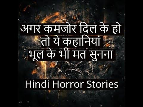 Ghost Stories In Hindi-भूतों की खतरनाक कहानियां- Hindi Horror Stories