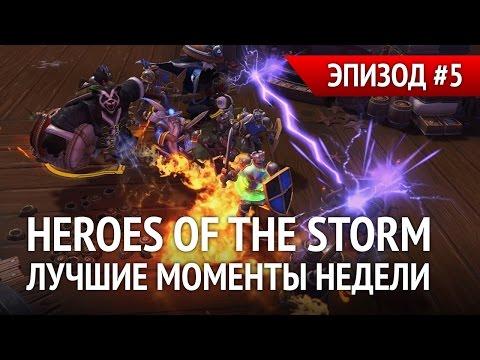 видео: heroes of the storm. Лучшие моменты недели #5