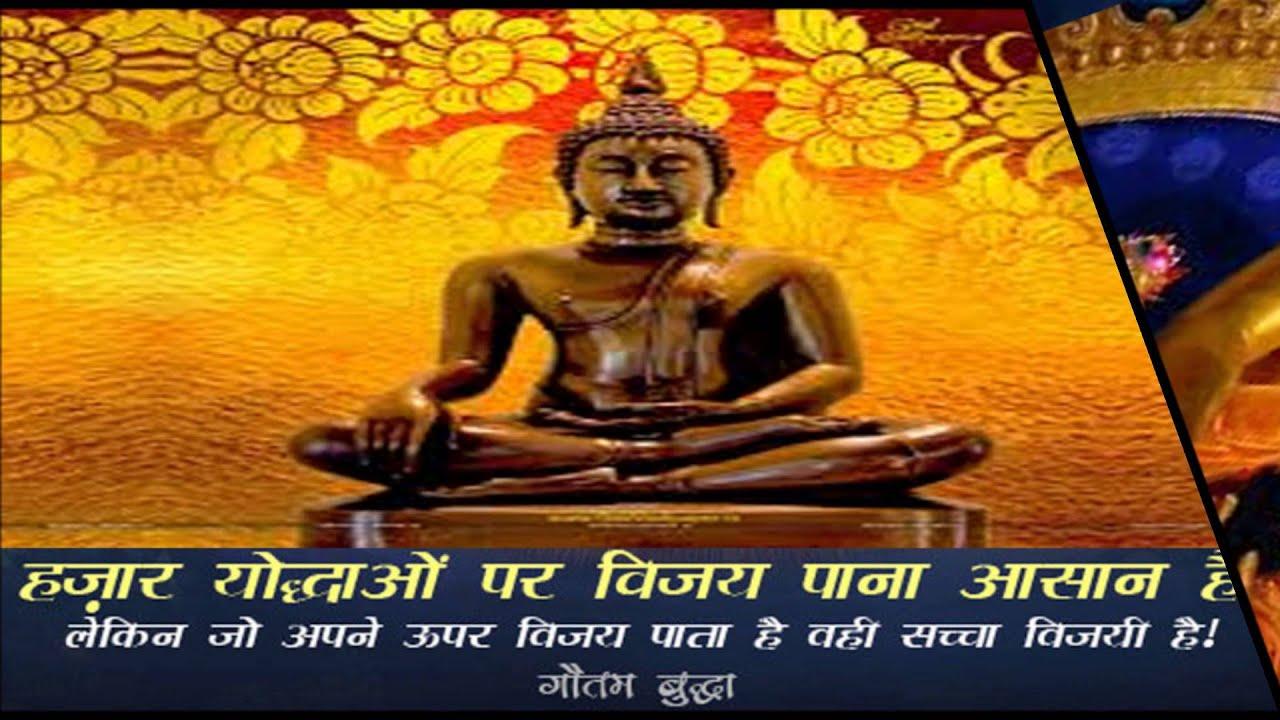 Buddha Purnima Jayanti Wishes Hindi Messages Quotes Greetings Text Message Whatsapp Video