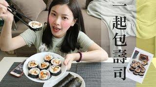 不專業廚房:手殘也能完成的清爽海苔壽司這樣做 ????|夢露 MONROE